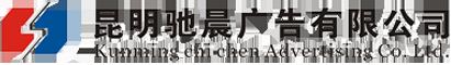 昆明驰晨广告有限公司logo