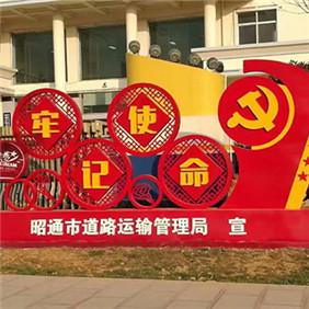 社会主义核心价值观标牌