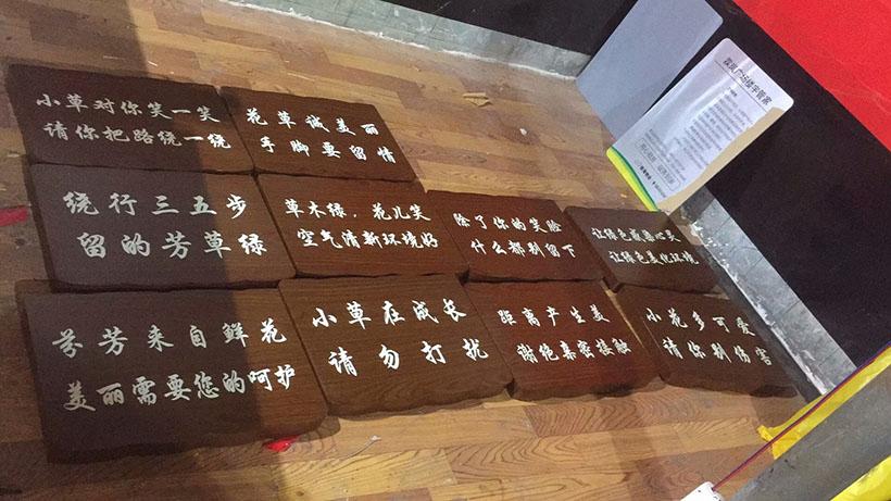 花草树木标识标牌