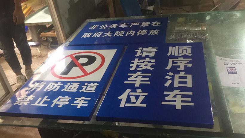 警示反光牌
