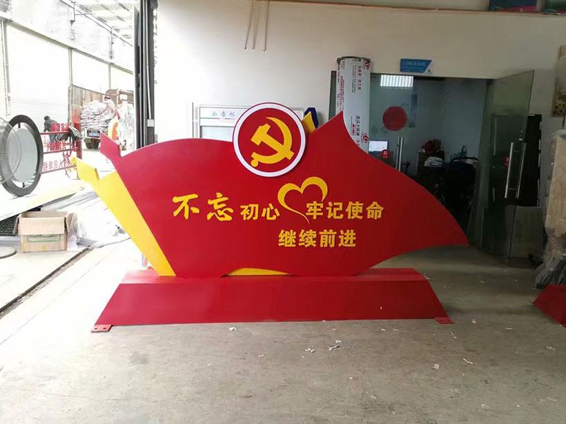 党建宣传牌