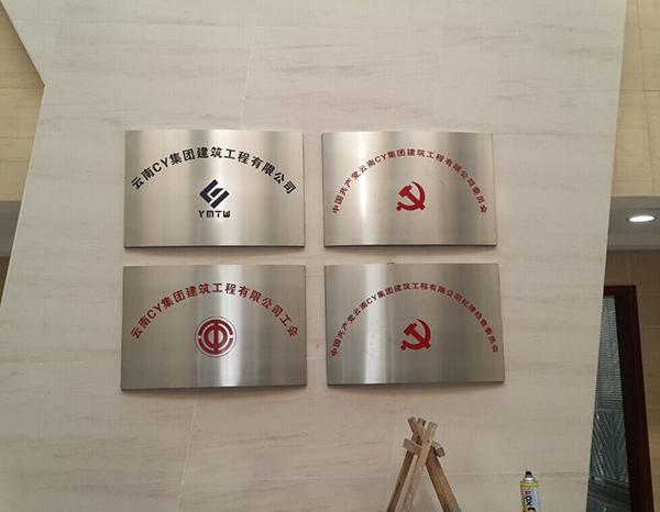 铂金华庭商务写字楼标识标牌